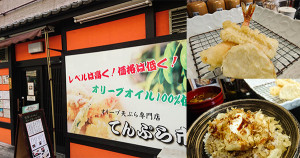 23-天婦羅市場(てんぷら市場)