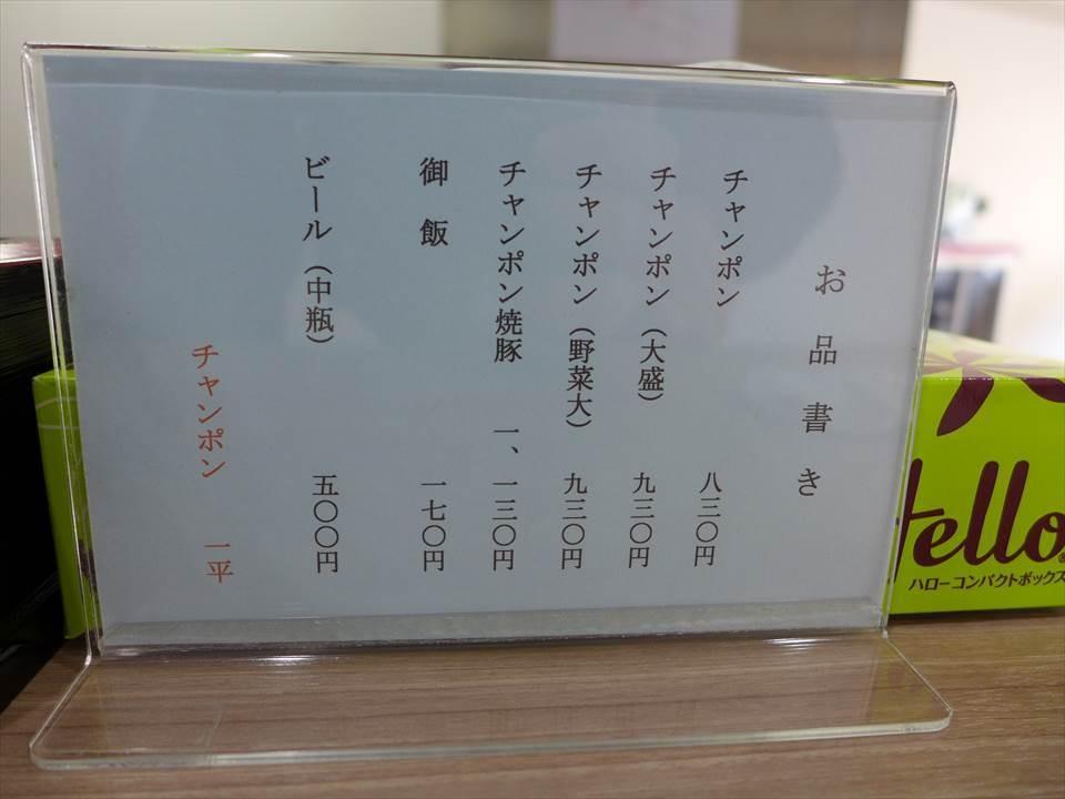 什錦麵菜單