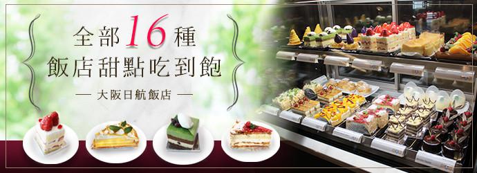 16種飯店蛋糕吃到飽!在心斎橋『大阪日航飯店』享受優雅的下午茶