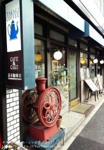 京都高木咖啡