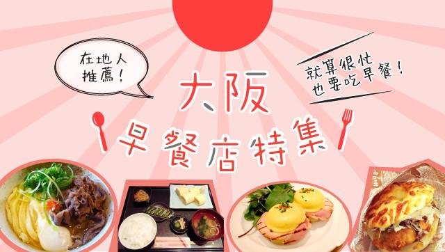 大阪必吃早餐店特集!