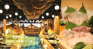 大阪釣魚居酒屋