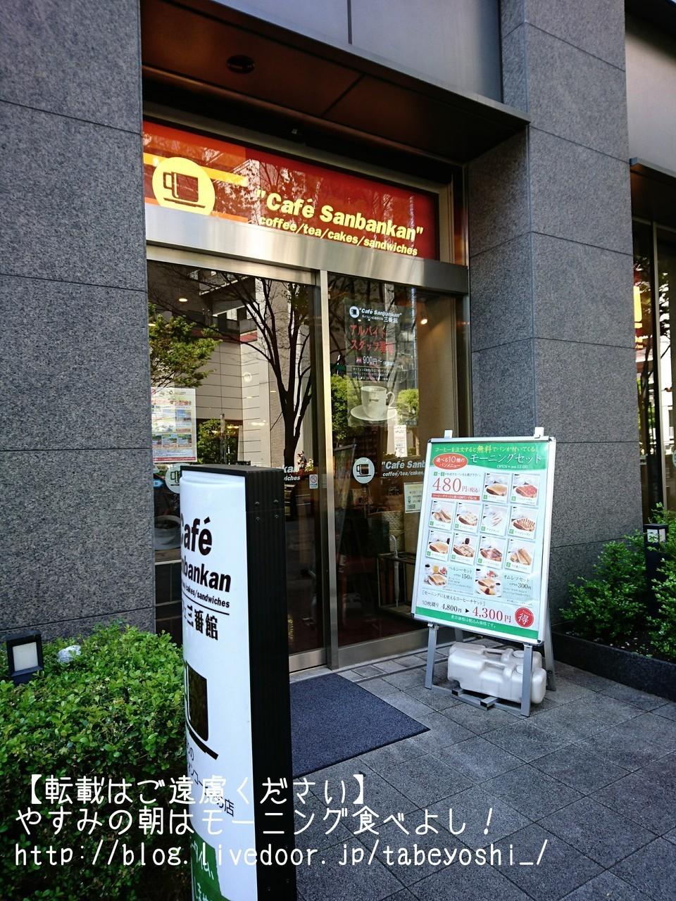 Café Sanbankan