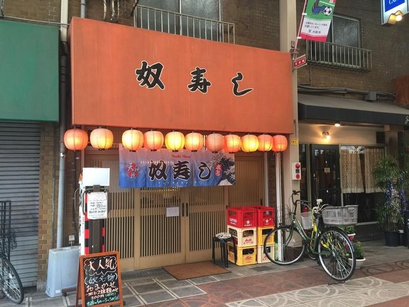 奴壽司總本店