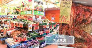 大阪天滿市場