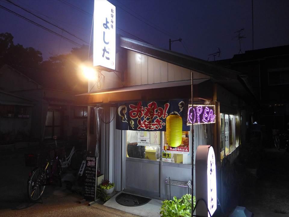 大阪燒餐廳
