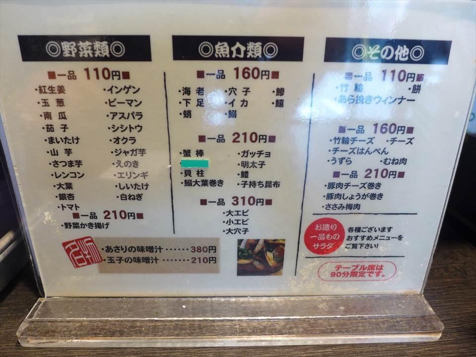 大阪天婦羅 大吉-菜單