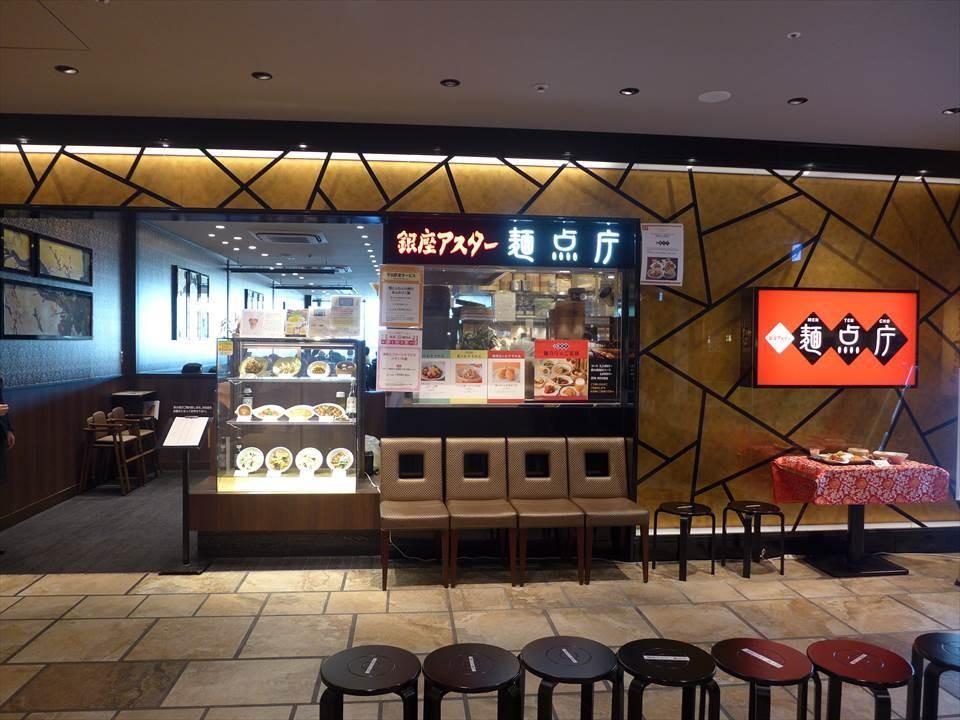 男女老幼都喜歡的味道!『銀座Aster 麵點廳 阿倍野HARUKAS店(銀座アスター 麺点庁 あべのハルカス店)』