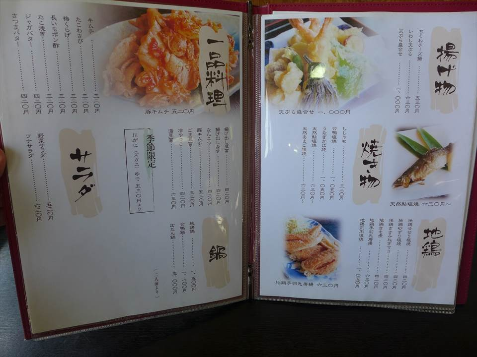 和歌山麵屋 喜幸-菜單