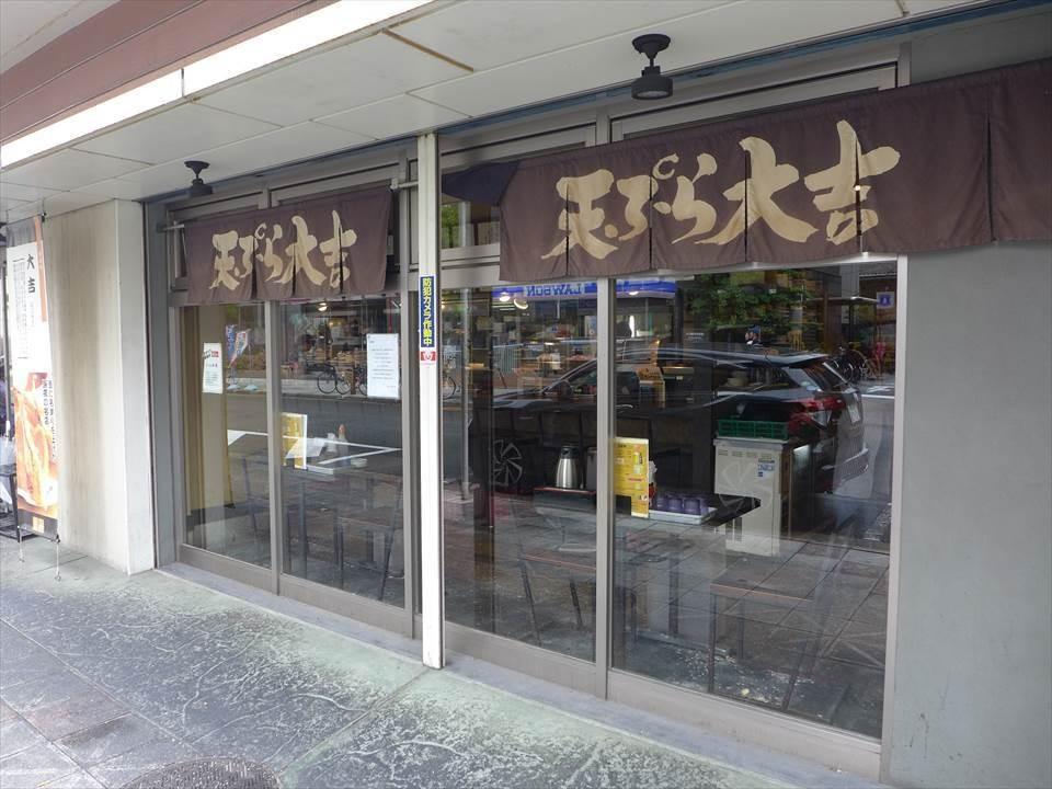 大阪天婦羅 大吉