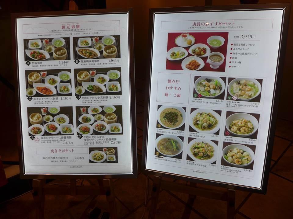 大阪港式餐廳銀座Aster 麵點廳-菜單