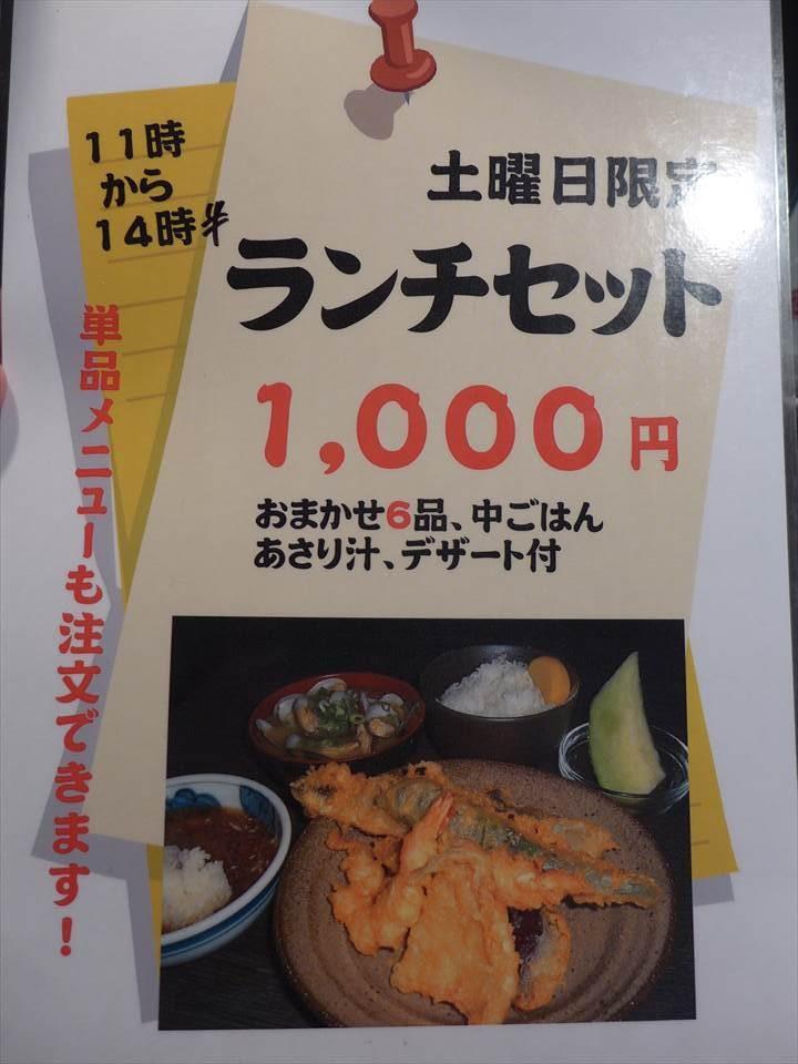 大阪天婦羅 大吉-午間套餐