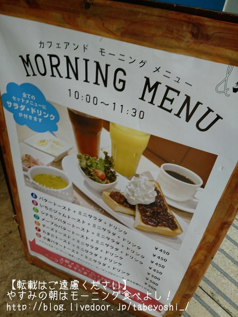 難波早餐吐司