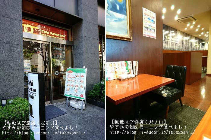 在難波OCAT後面的『Café Sanbankan(カフェ 三番館)』享受舒適早餐!