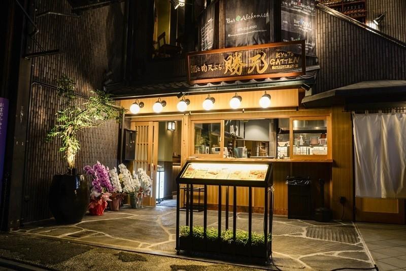 """肉天婦羅、還有100種以上酒類可享用的""""天婦羅PUB""""!位於京都・先斗町可於觀光時輕易來訪的『勝天-KYOTO GATTEN-』"""