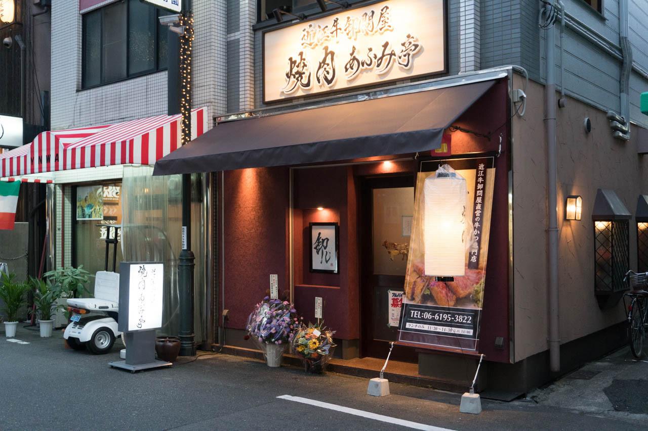 品嘗近江牛燒肉的專賣店登場! 十三『燒肉AFUMI亭(焼肉あふみ亭)』