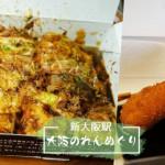 新大阪美食街章魚燒