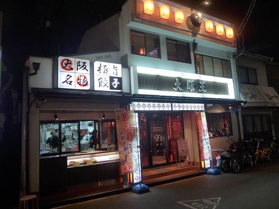 餃子酒飯 大阪王