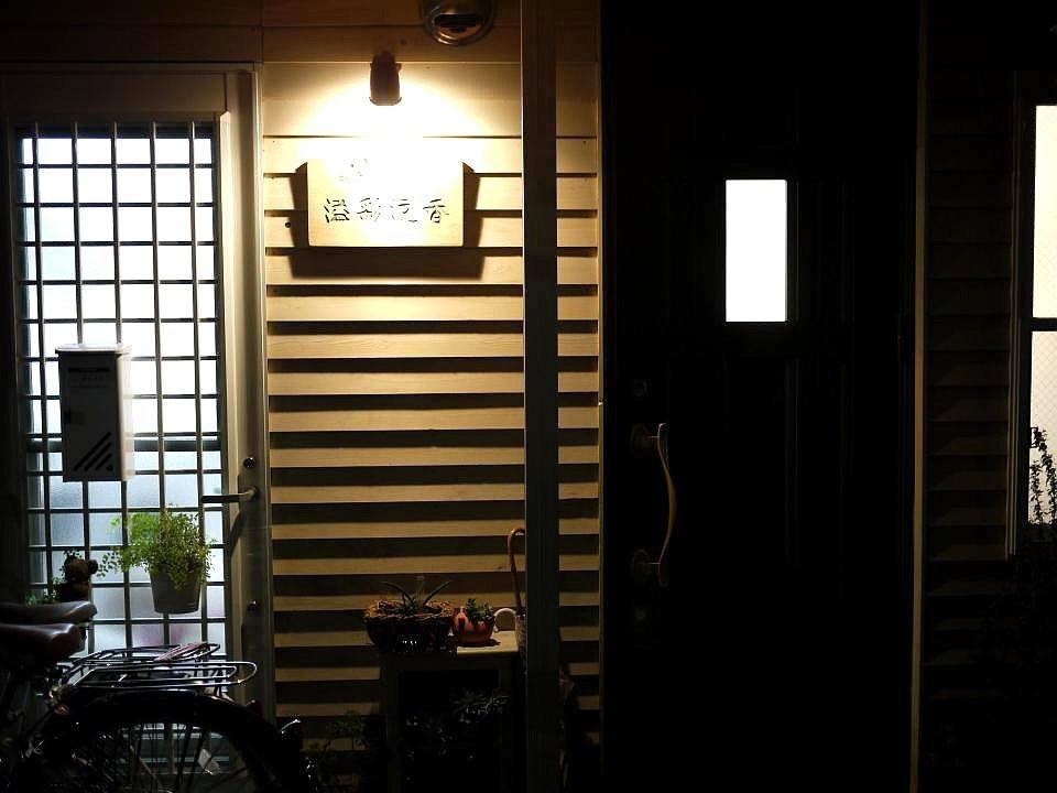 大阪中國家庭料理 溢彩流香