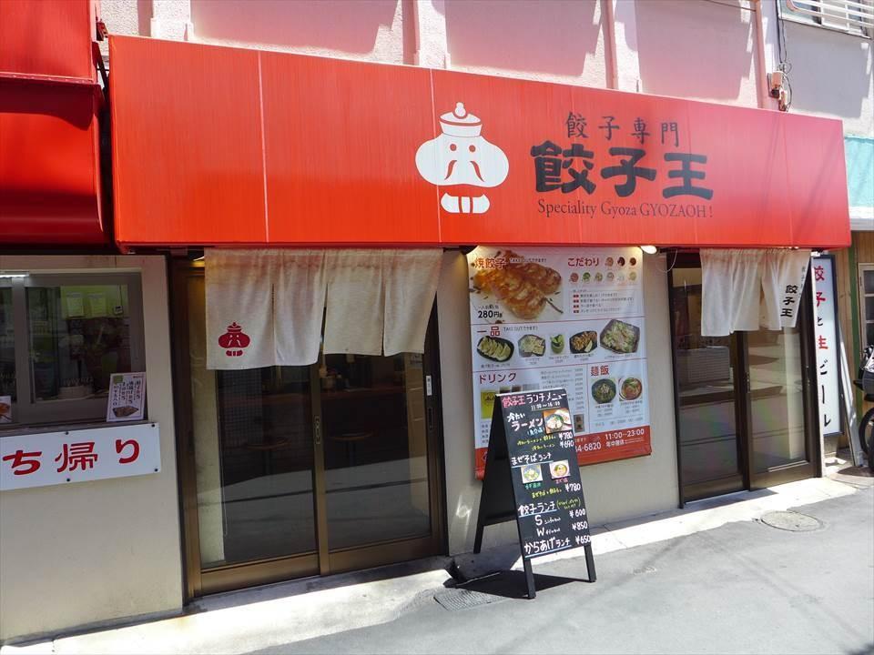 大阪餃子王