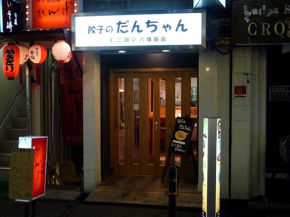 大阪餃子Danchan