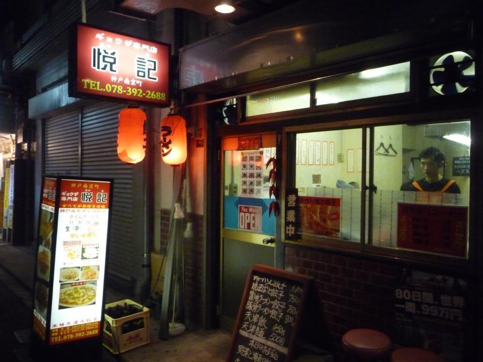 餃子專賣店  悅記