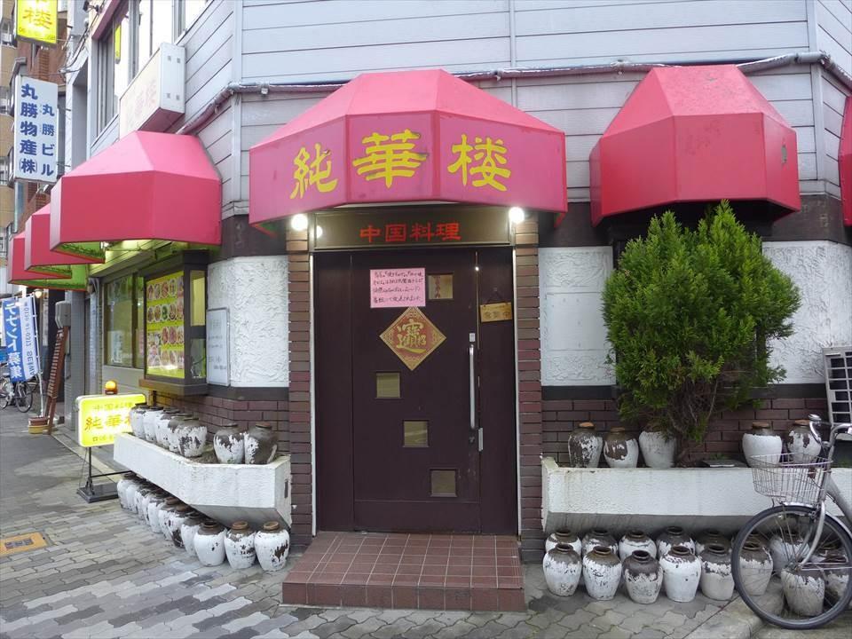 中華料理 純華樓