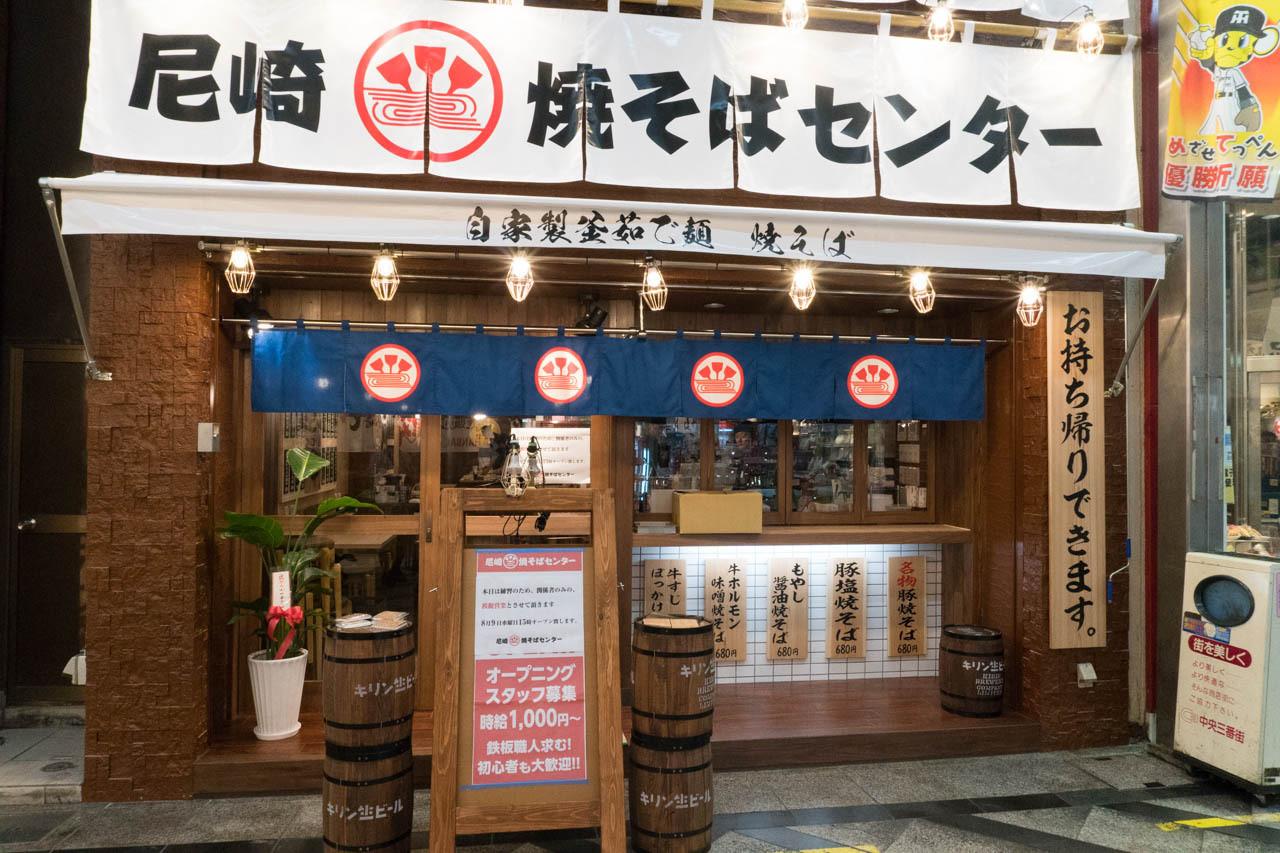尼崎日式炒麵中心