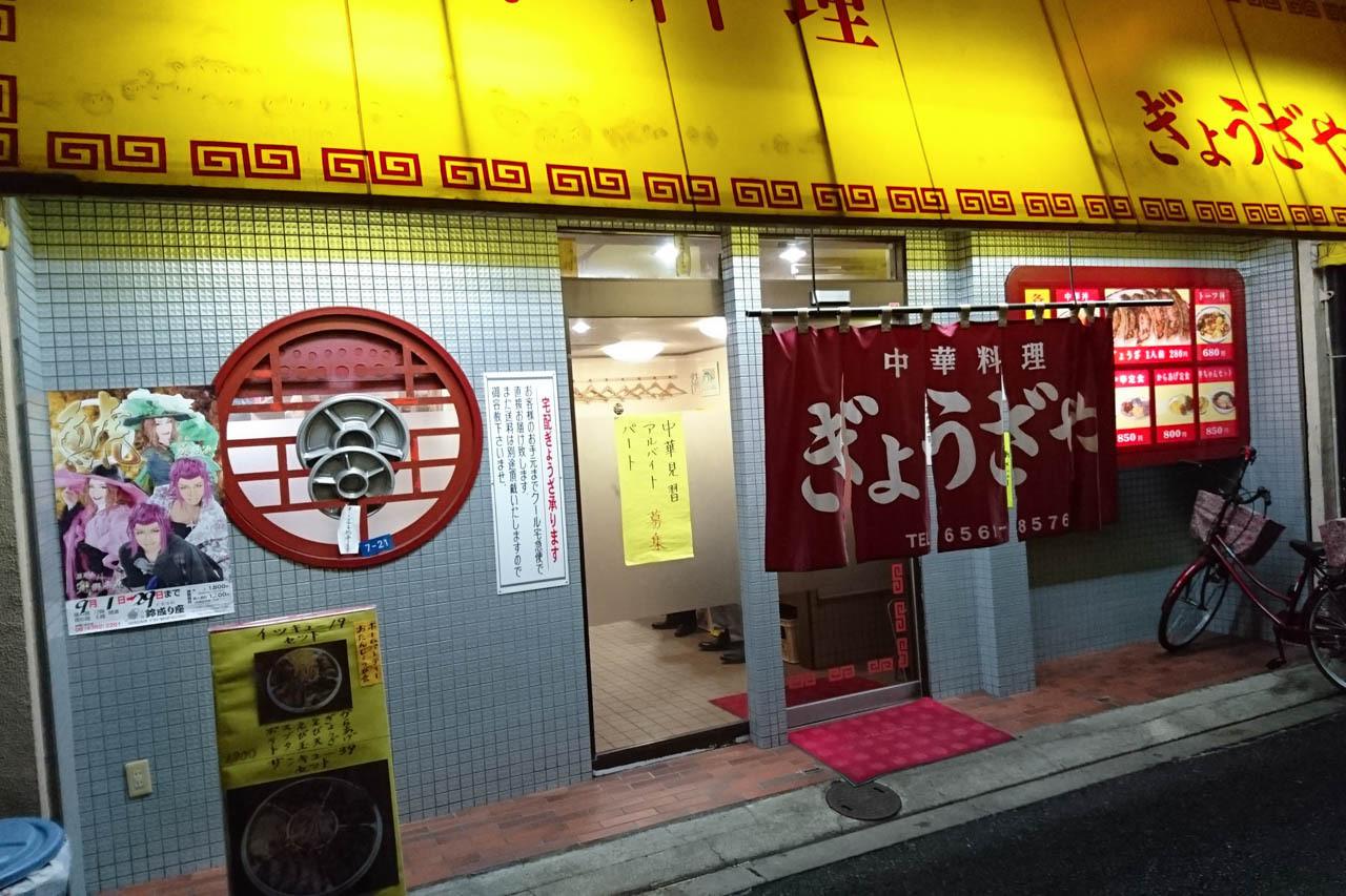 西成餃子店