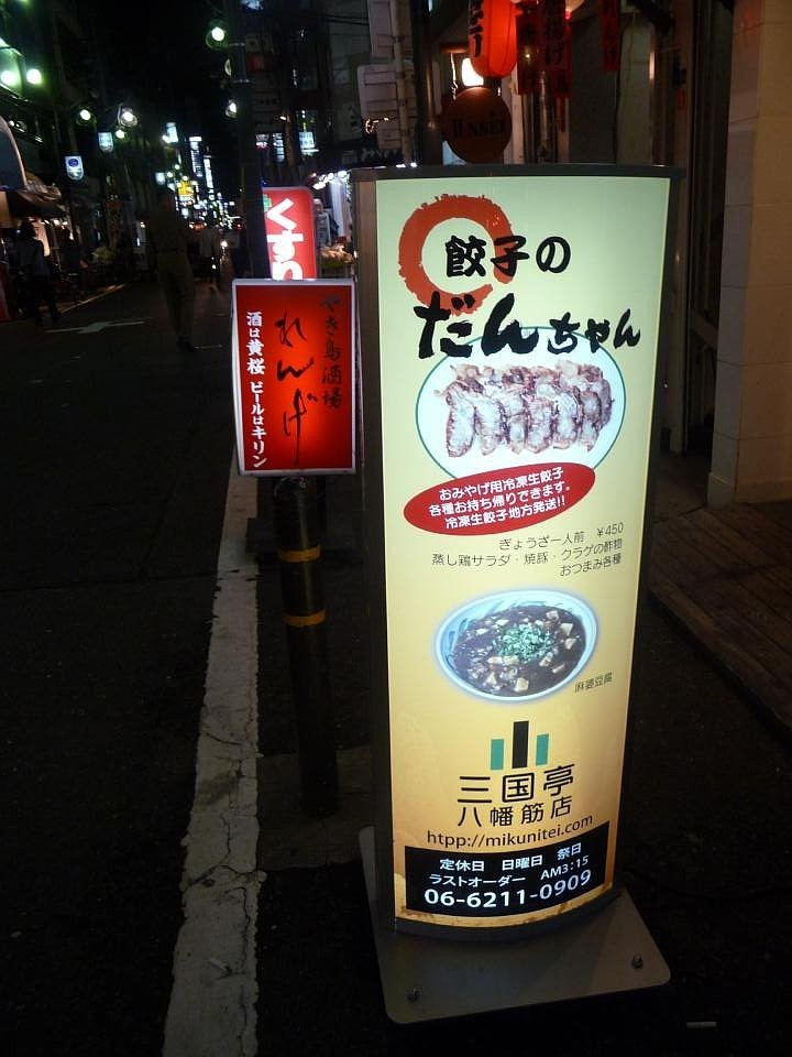 大阪餃子Danchan三國亭