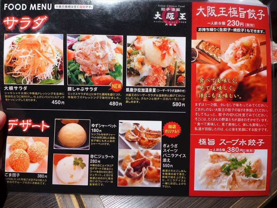 餃子酒飯 大阪王菜單
