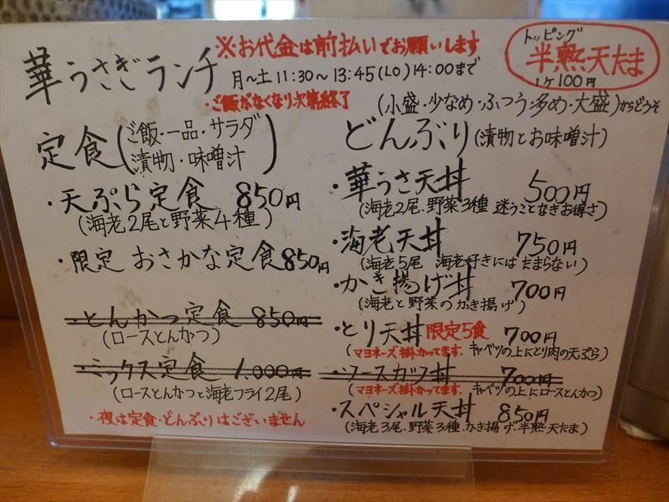 天丼午餐菜單