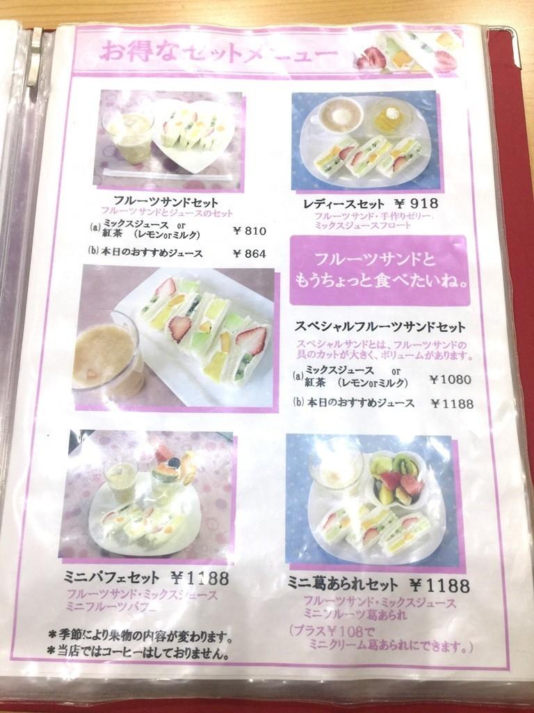 京都水果三明治Fruit Parlor YAOISO-菜單