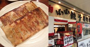 59-浪花ひとくち餃子チャオチャオ