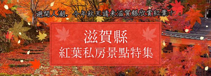 避開人潮,今年秋天請来滋賀縣欣賞紅葉!滋賀縣紅葉私房景點特集