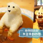 天王寺動物園北極熊咖哩