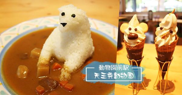 「北極熊咖哩」、「MASAHIRO霜淇淋」等100種以上的新款菜單新登場!『天王寺動物園』的商店重新裝潢,變可愛了!