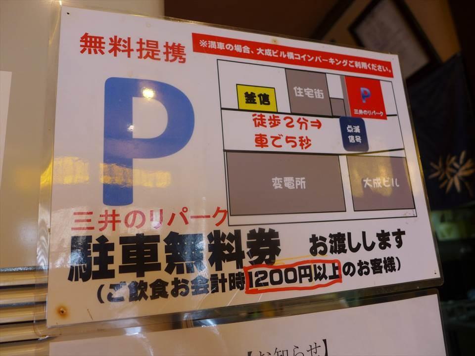 停車場資訊