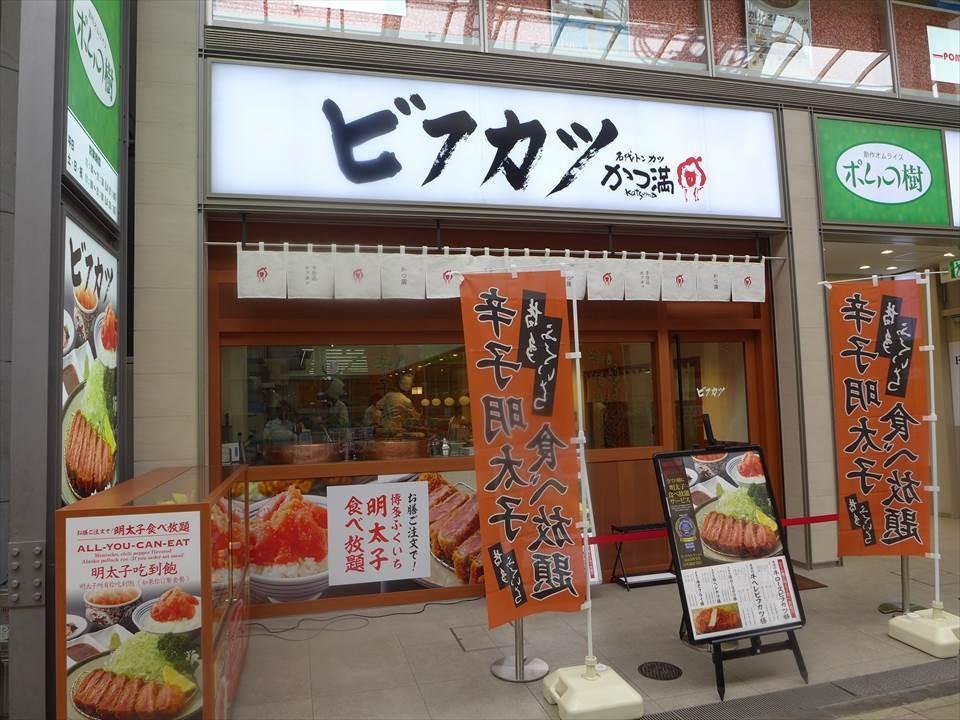 KATSU滿 心齋橋店