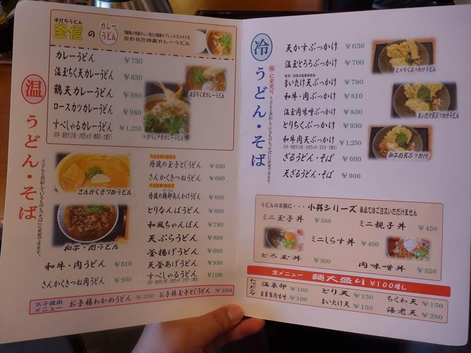 烏龍麵菜單