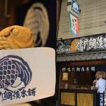 75-鳴門鯛焼本舗