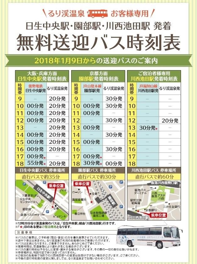 るり渓巴士時刻表201801