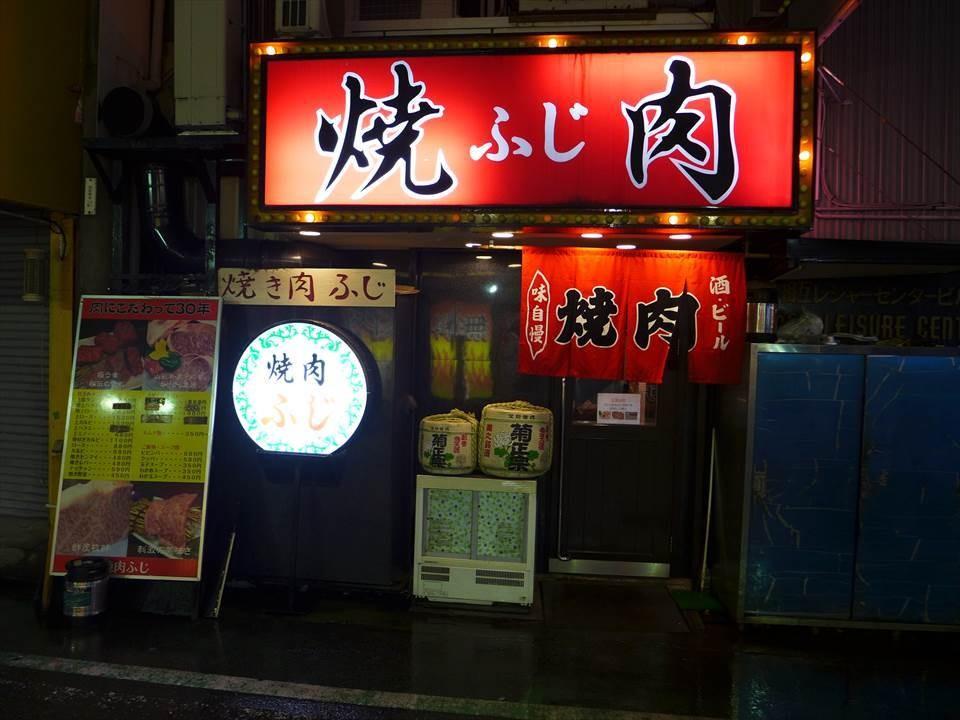 東梅田燒肉店