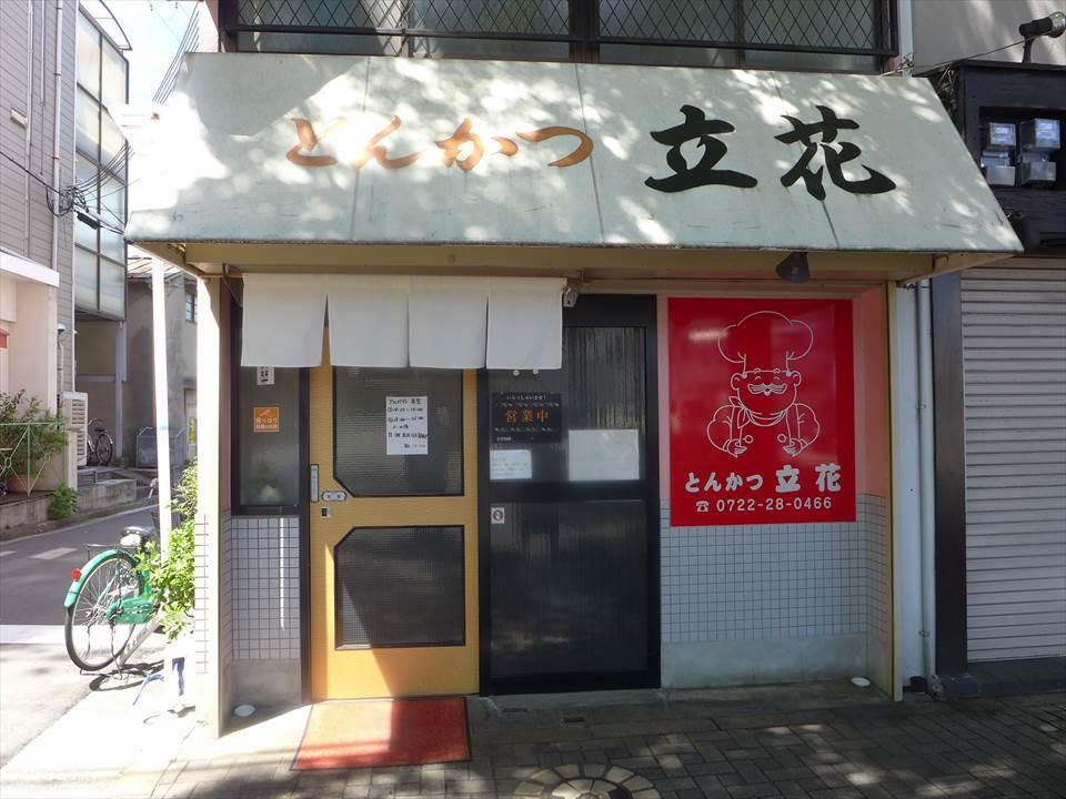大阪炸豬排定食とんかつ立花