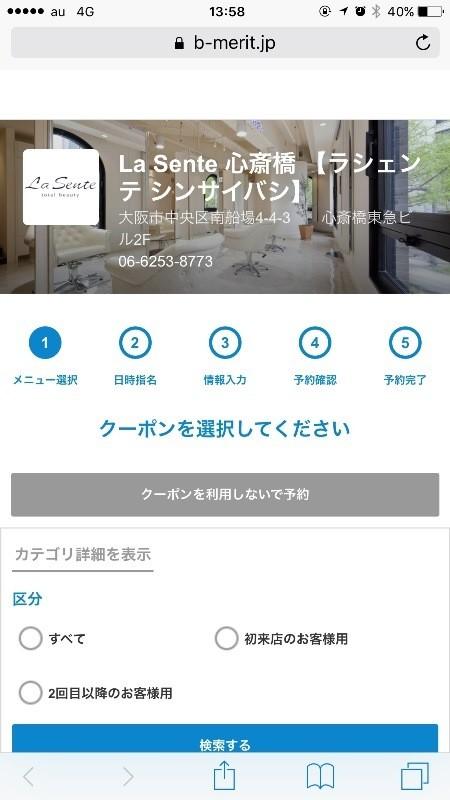 3【予約】メニュー選択
