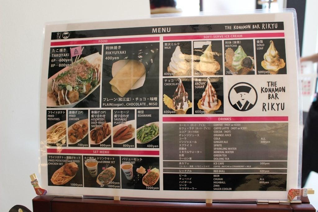 章魚燒菜單