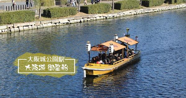 從水面往上看去的絕美天守閣、魄力十足的石壁!搭乘黃金般的日本和船「大阪城 御座船」,一場約20分鐘的航程