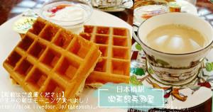大阪英國屋鬆餅早餐