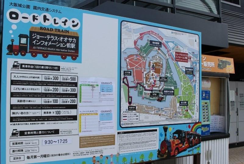 大阪城公園路面小火車-時刻表