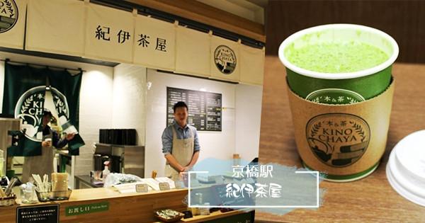 在書店可以享用日本茶!? 京橋・京阪MALL的『紀伊國屋書店』旁邊的『紀伊茶屋』
